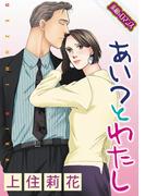 【素敵なロマンスコミック】あいつとわたし(素敵なロマンス)