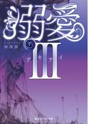 溺愛III[下](魔法のiらんど文庫)