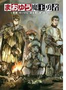 まおゆう魔王勇者 3 聖鍵(せいけん)遠征軍(ホビー書籍部)