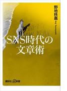 SNS時代の文章術(講談社+α新書)