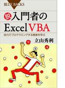 脱入門者のExcel VBA 自力でプログラミングする極意を学ぶ(ブルー・バックス)