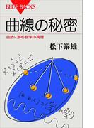 曲線の秘密 自然に潜む数学の真理(ブルー・バックス)