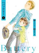新装版バッテリー(3)(カドカワデジタルコミックス)