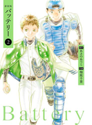 新装版バッテリー(2)(カドカワデジタルコミックス)