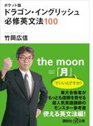 ポケット版 ドラゴン・イングリッシュ 必修英文法100(講談社+α文庫)