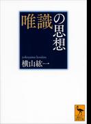 唯識の思想(講談社学術文庫)
