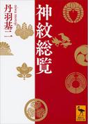 神紋総覧(講談社学術文庫)