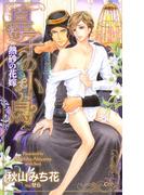 皇子の小鳥-熱砂の花嫁-【特別版】(イラスト付き)(Cross novels)