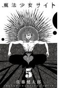 魔法少女サイト 5(少年チャンピオンコミックス・タップ!)