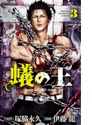 蟻の王 3(少年チャンピオン・コミックス)
