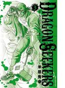 DRAGON SEEKERS 3(少年チャンピオン・コミックス)