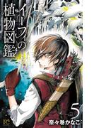 イーフィの植物図鑑 5(ボニータコミックス)