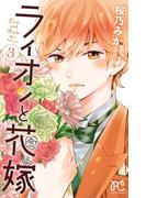 ライオンと花嫁 3(プリンセスコミックス プチプリ)