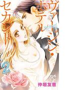 ヴァージン・ホテル セカンド 2(プリンセスコミックス プチプリ)