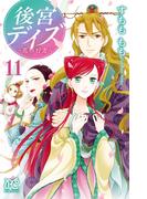 後宮デイズ~花の行方~ 11(プリンセス・コミックス)