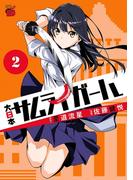 大日本サムライガール 2(チャンピオンREDコミックス)