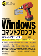 [改訂新版]Windowsコマンドプロンプトポケットリファレンス