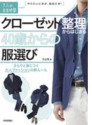 クローゼット整理からはじまる40歳からの服選び ~さらりと身につく大人ファッションの新ルール
