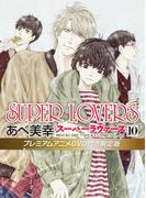 SUPER LOVERS 第10巻 プレミアムアニメDVD付き限定版 (あすかコミックスCL-DX)(あすかコミックスCL-DX)
