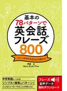 【期間限定価格】基本の78パターンで 英会話フレーズ800