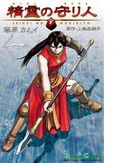 精霊の守り人 1巻(ガンガンコミックス)
