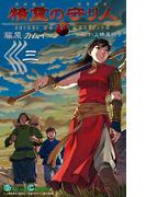 精霊の守り人 3巻(ガンガンコミックス)
