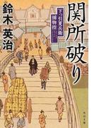 関所破り (角川文庫 下っ引夏兵衛捕物控)(角川文庫)