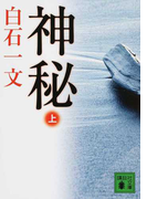 神秘 上 (講談社文庫)(講談社文庫)