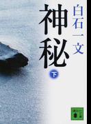 神秘 下 (講談社文庫)(講談社文庫)