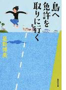 島へ免許を取りに行く (集英社文庫)(集英社文庫)
