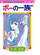 ポーの一族 1 復刻版 (フラワーコミックス)(フラワーコミックス)
