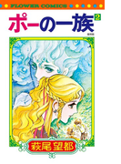 ポーの一族 2 復刻版 (フラワーコミックス)(フラワーコミックス)