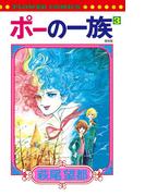 ポーの一族 3 復刻版 (フラワーコミックス)(フラワーコミックス)
