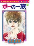 ポーの一族 4 復刻版 (フラワーコミックス)(フラワーコミックス)