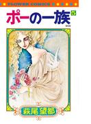 ポーの一族 5 復刻版 (フラワーコミックス)(フラワーコミックス)