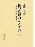 仏の真理のことば註 ダンマパダ・アッタカター 3