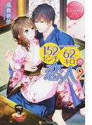 152センチ62キロの恋人 MINA&HAYATO 2 (エタニティブックス Rouge)(エタニティブックス・赤)