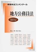 地方公務員法 (別冊法学セミナー 新基本法コンメンタール)