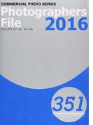 フォトグラファーズ・ファイル 2016 プロフェッショナル・フォトグラファー351人の仕事ファイル (COMMERCIAL PHOTO SERIES)(コマーシャル・フォト・シリーズ)