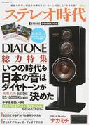 ステレオ時代 Vol.6 いつの時代も日本の音はダイヤトーンが決めた! (NEKO MOOK)(NEKO MOOK)
