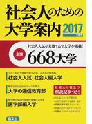 社会人のための大学案内 2017年度用