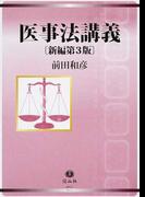 医事法講義 新編第3版