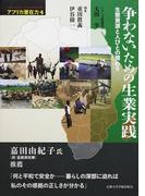 アフリカ潜在力 4 争わないための生業実践