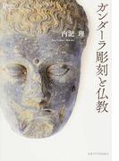ガンダーラ彫刻と仏教 (プリミエ・コレクション)