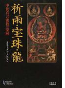 祈雨・宝珠・龍 中世真言密教の深層 (プリミエ・コレクション)