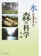 水と土と森の科学