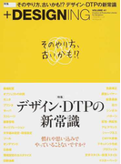 +DESIGNING VOLUME41 〈特集〉そのやり方、古いかも!?デザイン・DTPの新常識 (マイナビムック)