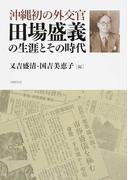 沖縄初の外交官田場盛義の生涯とその時代