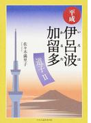 平成伊呂波歌留多 道子 2