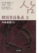 韓国昔話集成 3 本格昔話 2